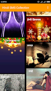Hindi SMS & Shayari Collection- screenshot thumbnail