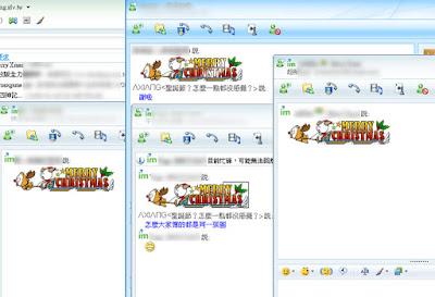 [Kuso]MSN聖誕傳情…不過怎麼大家都用同一張圖XD?