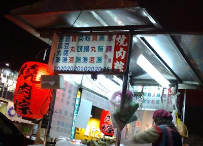 [Food]令人回味的家鄉回憶-嘉義市舊市政府燒肉粽!