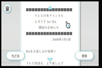 [Wii]080304更新!Wii電視之友頻道!電視節目表服務登場!