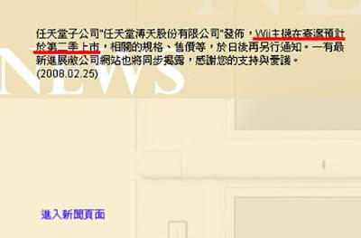 [Wii]不是狼來了!Wii台灣機08年第二季上市確認!
