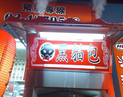 [Food]包的不是黑貓肉的超好吃黑貓包!