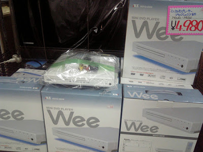 [FUN]是撥DVD的Wee,不是玩遊戲的Wii…