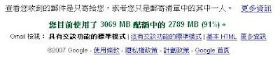 [Google]GMail正式突破3GB!
