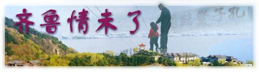 20000422 齐鲁情未了 —— 泰山济南青岛游记攻略指南 - 天外飞熊 - 天外飞熊