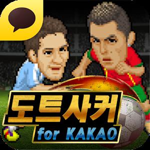 도트사커 for Kakao for PC and MAC