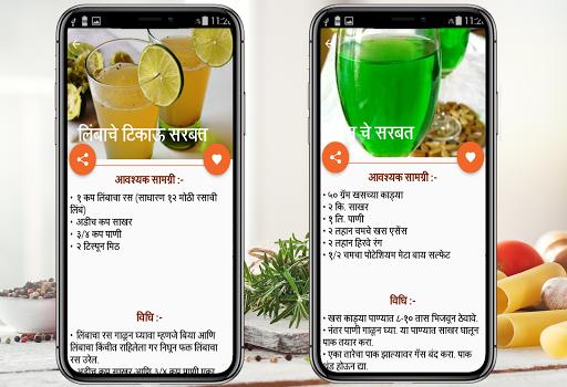 Ice Cream Recipes Marathi Offline Apk Download Apkpure Co