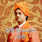 স্বামী বিবেকানন্দ উক্তি Bani in Bangali 1.1