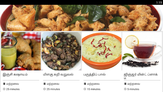 Rainy day recipes tamil apps on google play screenshot image forumfinder Images