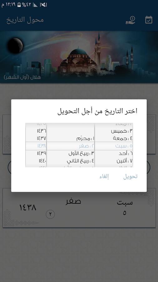 Umm Al Qura Calendar Converter