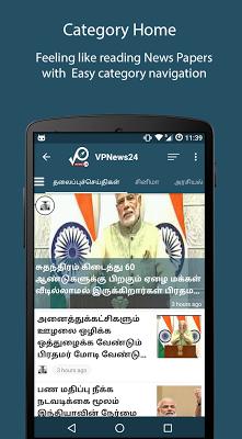Tamil News - VPNews24 - screenshot