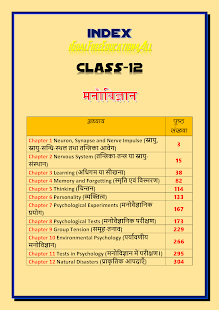 12th class psychology solution in hindi upboard for PC-Windows 7,8,10 and Mac apk screenshot 2