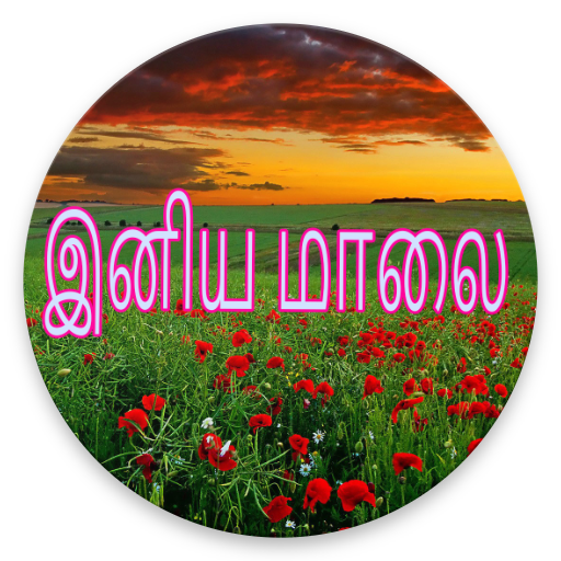 Tamil Good Evening Images Sms Apps On Google Play
