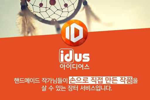 玩免費購物APP|下載아이디어스 (idus) app不用錢|硬是要APP