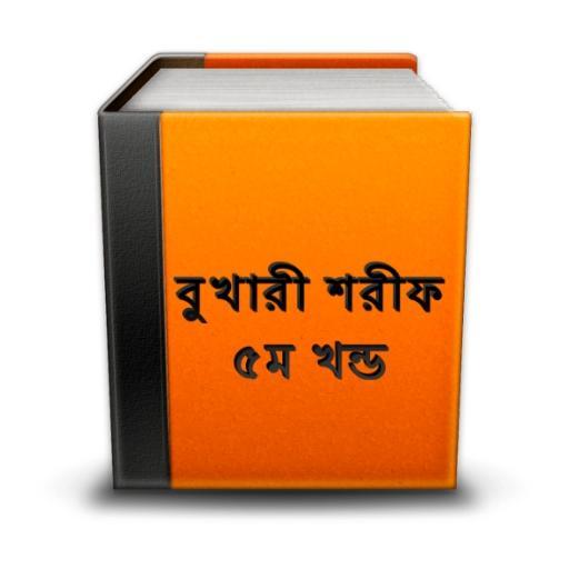 বুখারী শরীফ ৫ Bangla Bukhari
