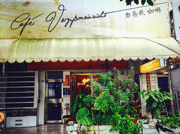 帶思念的人去吧---勿忘我咖啡小館 Café Vergißmeinnicht @ 潔西卡貝拉啦啦