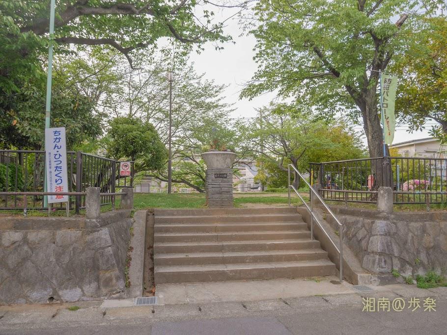 石名坂公園 入口