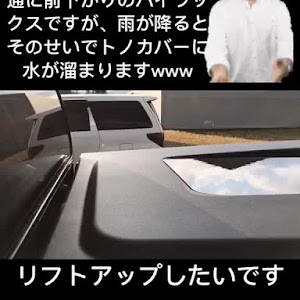 ハイラックス GUN125のカスタム事例画像 裏磐梯太郎丸さんの2020年05月14日15:58の投稿