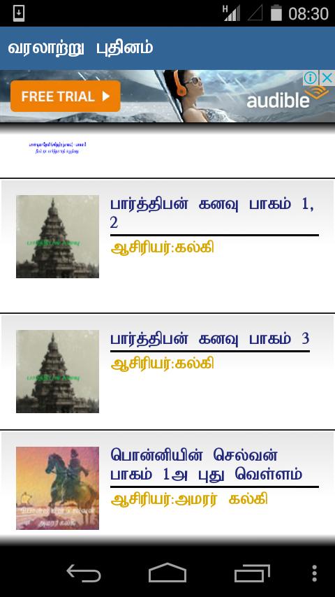 tamil essays on library