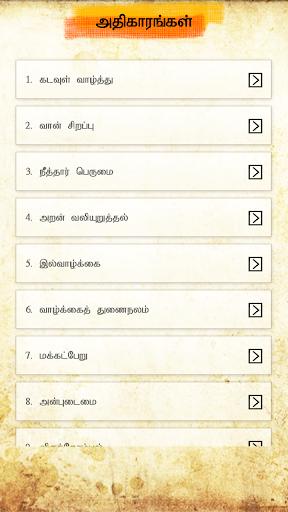 Thirukural Tamil And English