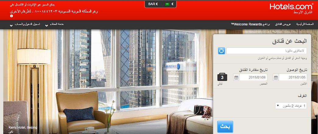 حجز الفنادق عبر الانترنت