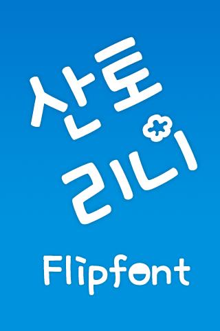 Mf산토리니™ 한국어 Flipfont