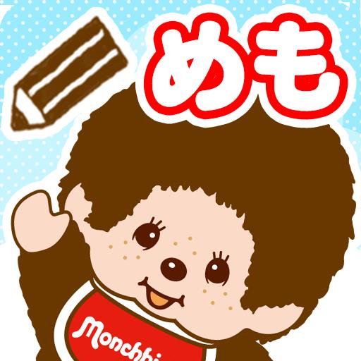 个人化のメモ帳モンチッチ無料 LOGO-記事Game