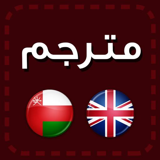 مترجم (عربي - انجليزي)