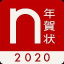 ノハナ年賀状2020 宛名印刷無料、人気キャラコラボデザイン、基本料金0円スマホで簡単年賀作成アプリ