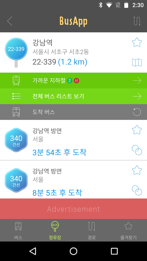 BusApp- screenshot