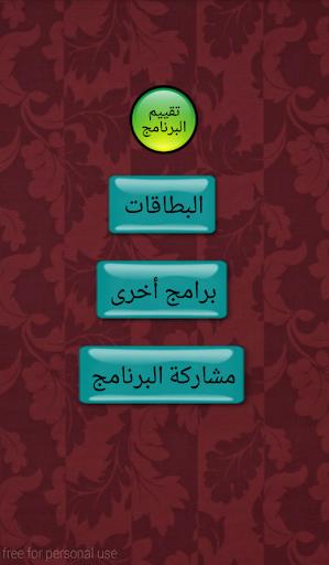 بطاقات إسلامية بدون نت