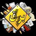 کتاب دانستی های مهندسی برق icon