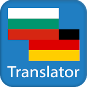 German Bulgarian Translator
