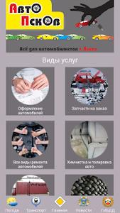 Авто Псков screenshot 0