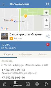 Ростов-на-лаДони - náhled