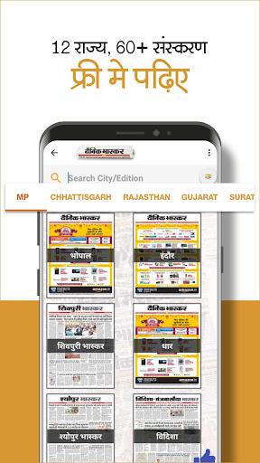 Dainik Bhaskar - Hindi News App 3.7 screenshots 1