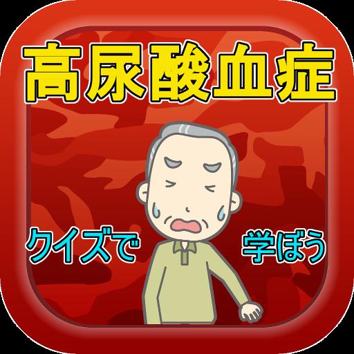 高尿酸血症についてクイズで学ぼう!生活習慣病の入口のサイン 醫療 App LOGO-硬是要APP