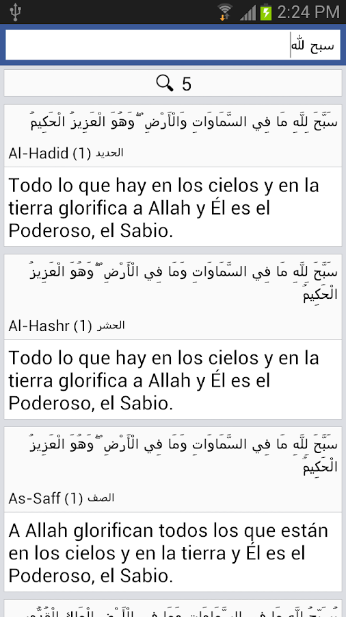 Quran - Español- screenshot