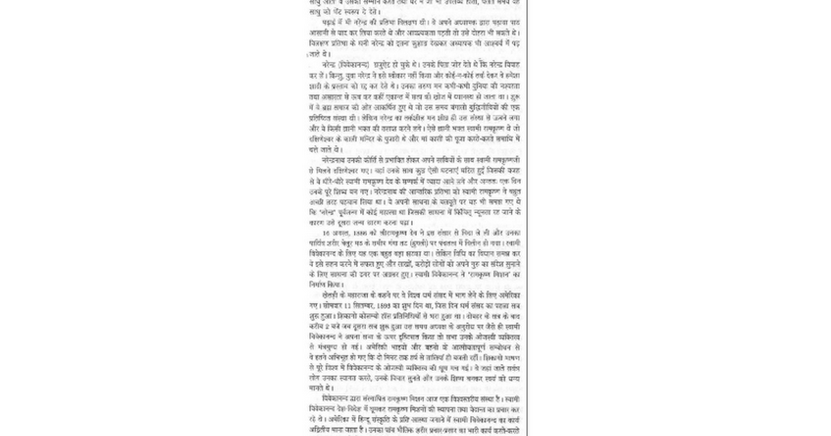 essay in sanskrit on swami vivekananda google docs
