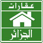 عقارات الجزائر 1.2