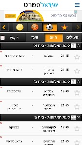 Israel Sport screenshot 0