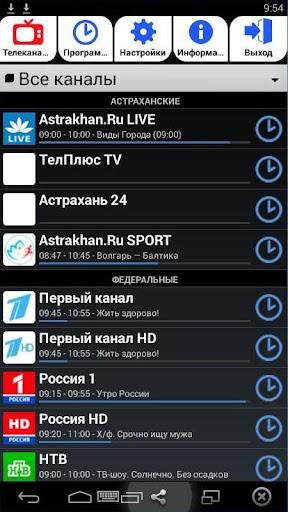 Телплюс ТВ