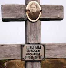 Photo: Шляпина Стефанида Семеновна (1888-1980)