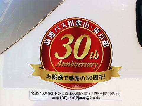 南海ウィングバス南部「サザンクロス」東京~なんば・和歌山線 1814 30周年記念ステッカー