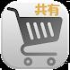 シンプル買い物リスト(共有)