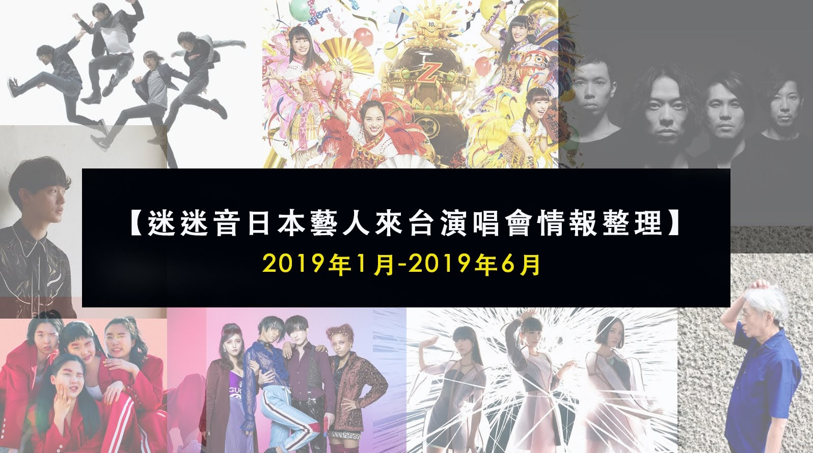 【迷迷音日本藝人來台演唱會情報整理】2019年1月-2019年6月