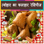 Festival Recipes in Hindi ( Offline )