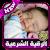 الرقية الشرعية لتحصين الاطفال بإذن الله - بدون نت file APK Free for PC, smart TV Download