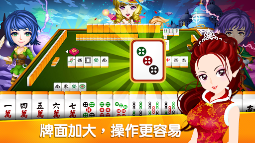 u9ebbu5c07 u795eu4f86u4e5f16u5f35u9ebbu5c07(Taiwan Mahjong)  gameplay | by HackJr.Pw 7