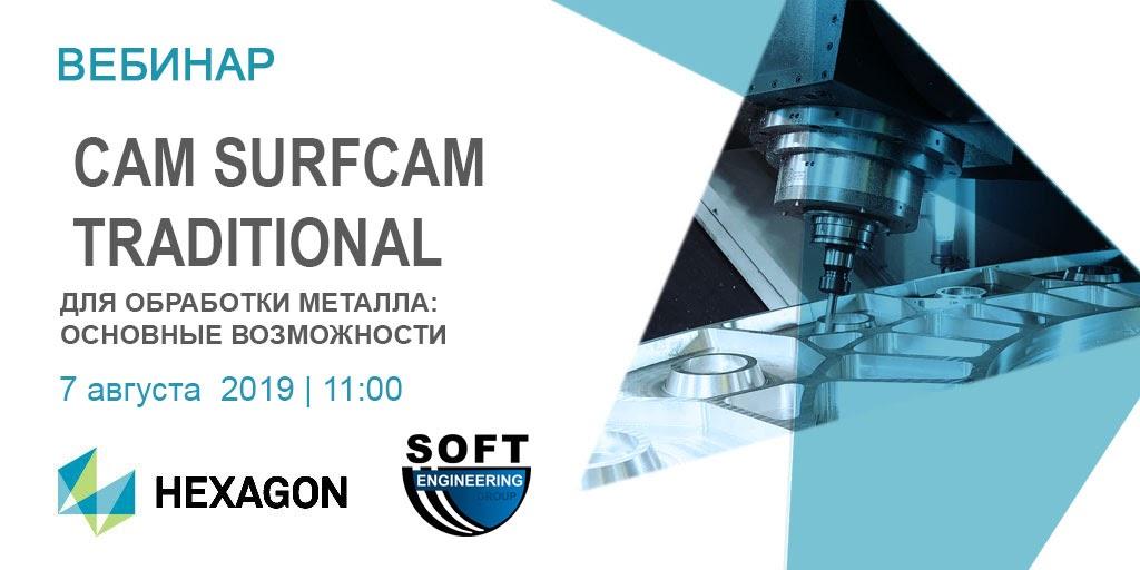Вебинар: CAM SURFCAM TRADITIONAL для обработки металла: основные возможности